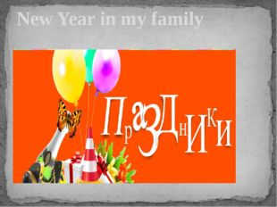 New Year in my family