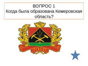 Вопрос 2 Действующий губернатор Кемеровской области