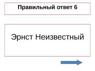 Правильный ответ 8 Петру Александровичу Чихачеву