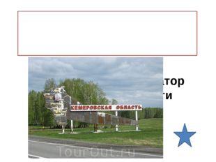 Вопрос 9 Какое дерево, произрастающее в нашей области, называют «Сибирским ду