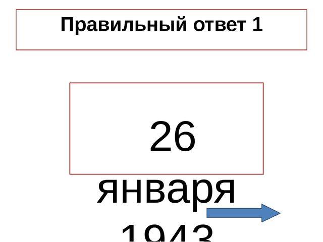 Правильный ответ 1 26 января 1943 года