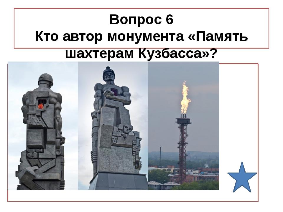 Правильный ответ 7 Река Томь