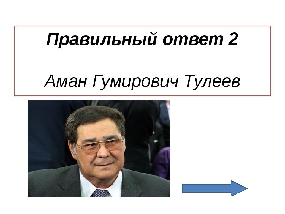 Вопрос 6 Кто автор монумента «Память шахтерам Кузбасса»?