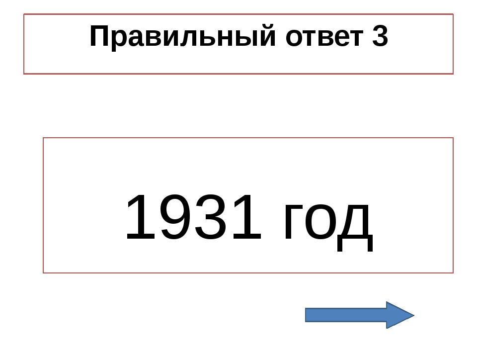Правильный ответ 3 1931 год