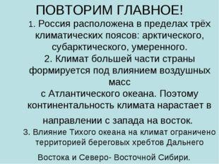 ПОВТОРИМ ГЛАВНОЕ! 1. Россия расположена в пределах трёх климатических поясов: