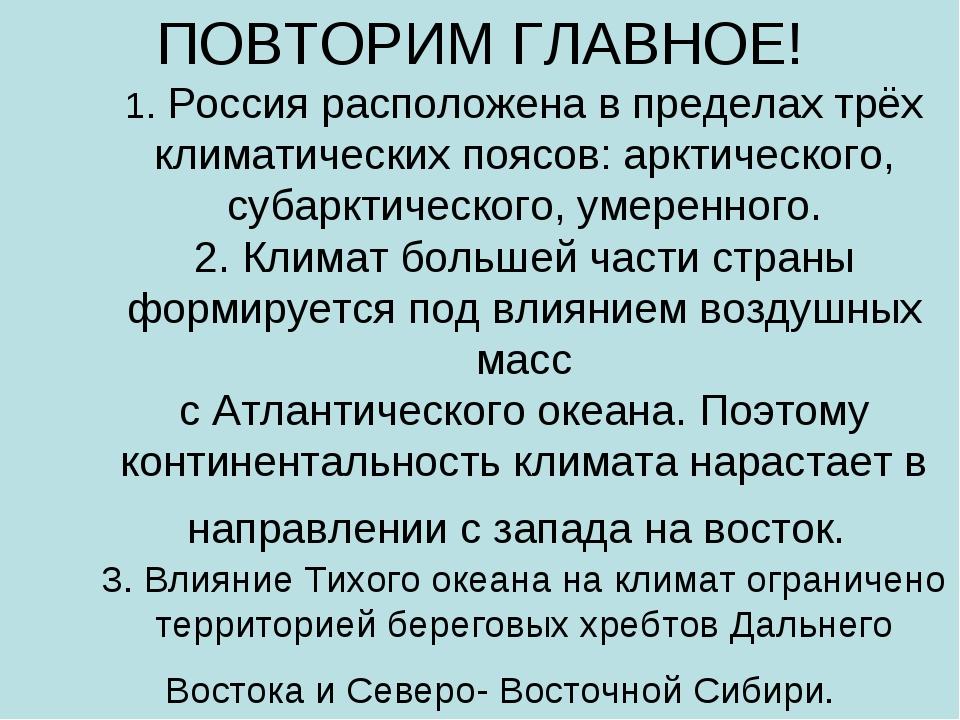 ПОВТОРИМ ГЛАВНОЕ! 1. Россия расположена в пределах трёх климатических поясов:...