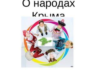 О народах Крыма