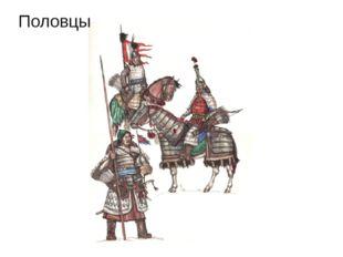 Половцы