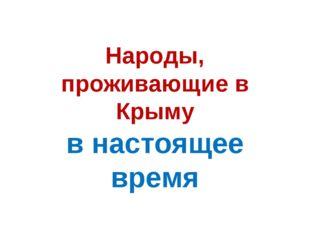 Народы, проживающие в Крыму в настоящее время