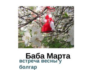 Баба Марта встреча весны у болгар
