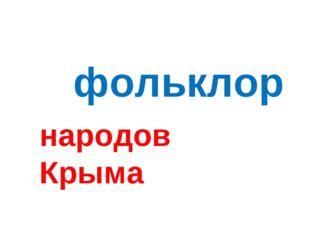 фольклор народов Крыма