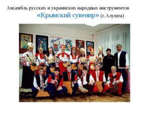 Ансамбль русских и украинских народных инструментов «Крымский сувенир» (г.Ал