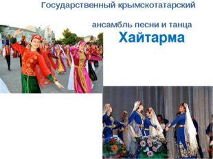 Хайтарма Государственный крымскотатарский ансамбль песни и танца
