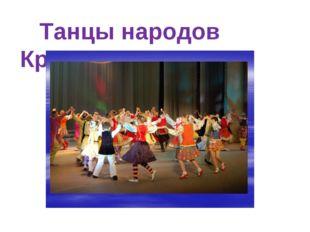Танцы народов Крыма