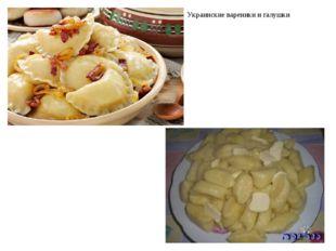 Украинские вареники и галушки
