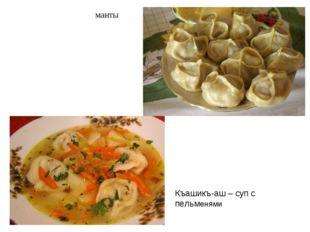 манты Къашикъ-аш – суп с пельменями