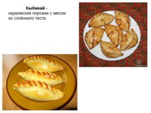 Кыбинай -  караимские пирожки с мясом из слоённого теста