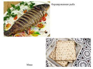 Маца Фаршированная рыба