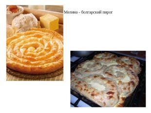 Мелина - болгарский пирог
