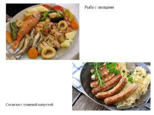 Рыба с овощами Сосиски с тушеной капустой