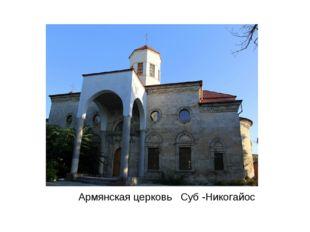 Армянская церковь Суб -Никогайос