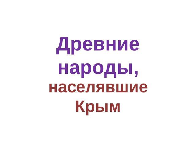Древние народы, населявшие Крым