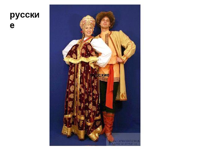 русские русские русские русские