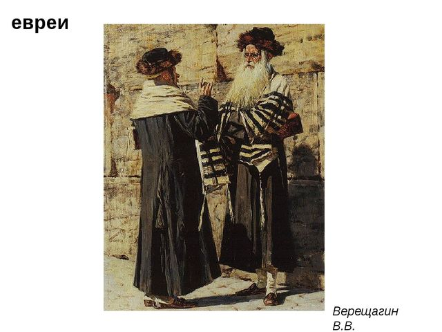 евреи Верещагин В.В.