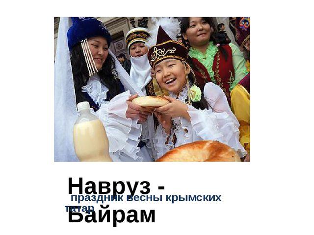Навруз - Байрам праздник весны крымских татар
