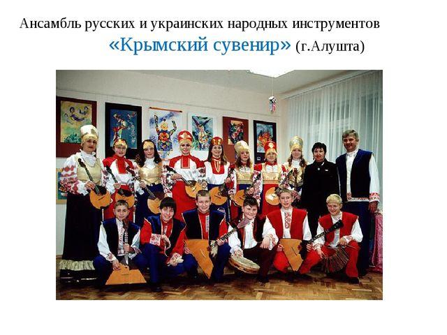 Ансамбль русских и украинских народных инструментов «Крымский сувенир» (г.Ал...