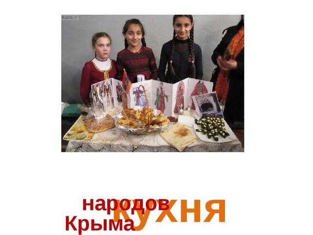 кухня народов Крыма