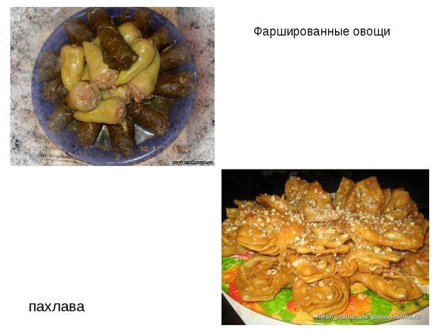 Фаршированные овощи пахлава