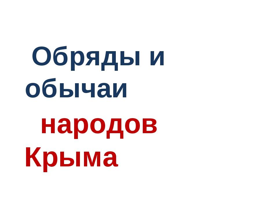 Обряды и обычаи народов Крыма