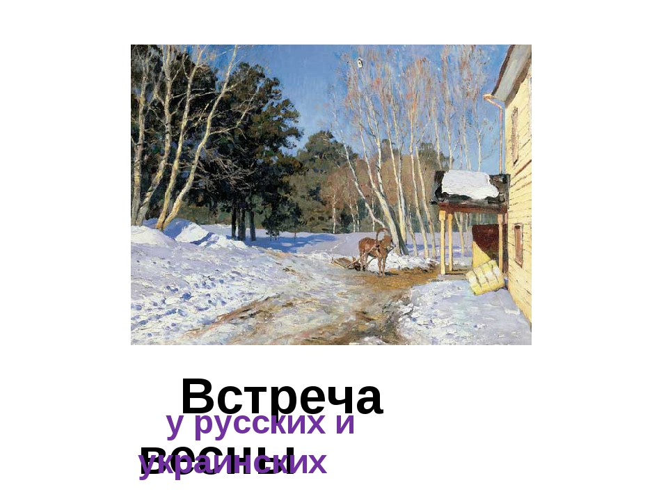 Встреча весны у русских и украинских народов