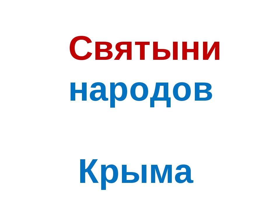 Святыни народов Крыма