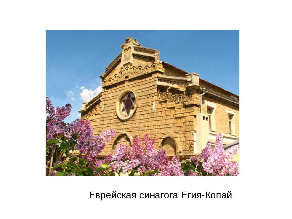 Еврейская синагога Егия-Копай