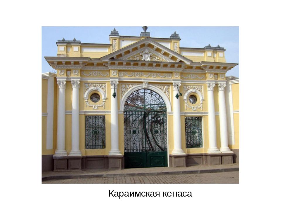 Караимская кенаса