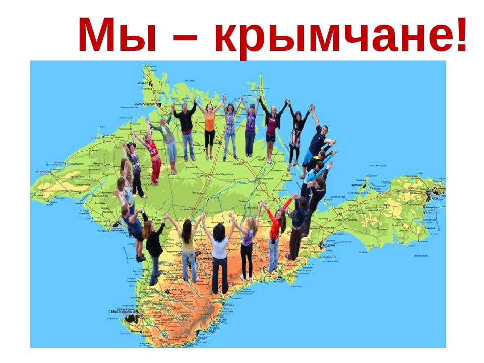 Мы – крымчане!