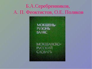 Б.А.Серебренников, А. П. Феоктистов, О.Е. Поляков