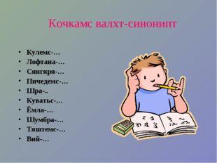 Кочкамс валхт-синонипт Кулемс-… Лофтана-… Сянгяря-… Пичедемс-… Шра-.. Куватьс