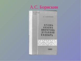 А.С. Борискин