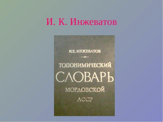 И. К. Инжеватов
