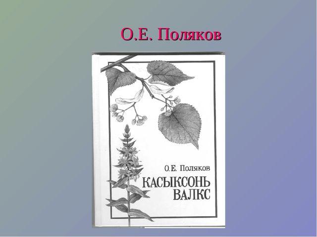 О.Е. Поляков
