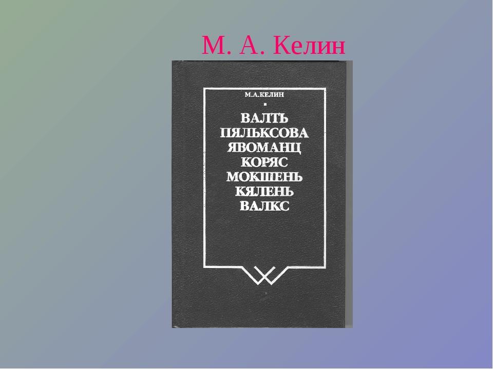 М. А. Келин