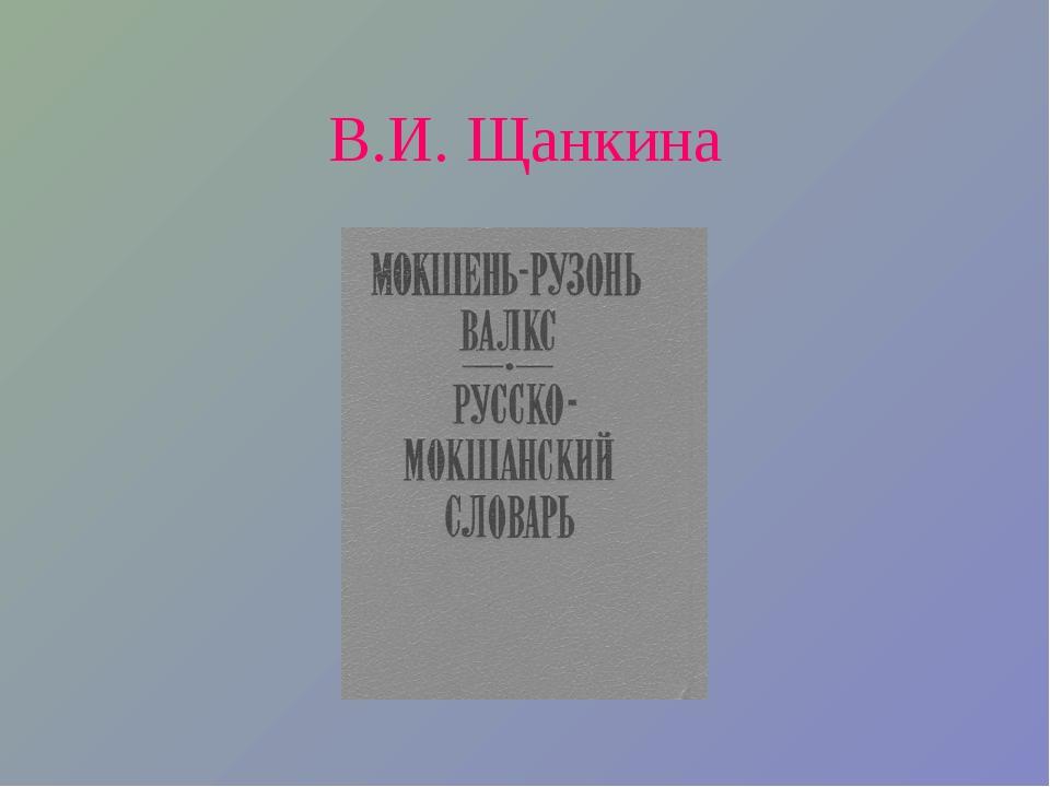В.И. Щанкина