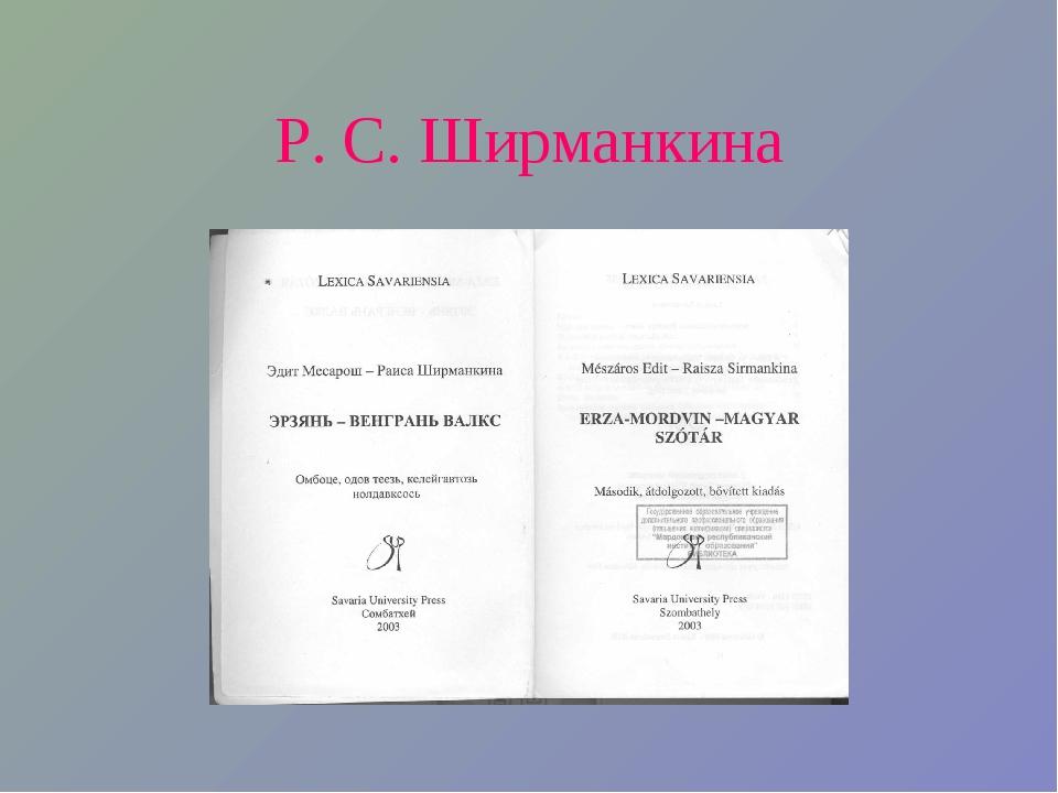 Р. С. Ширманкина