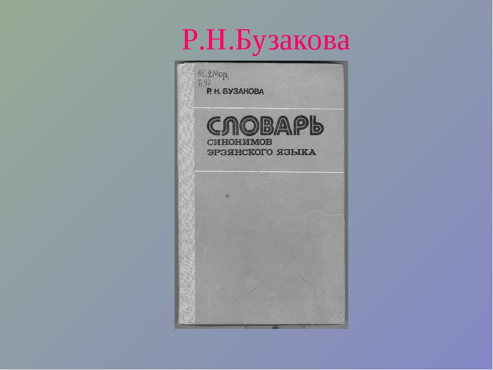 Р.Н.Бузакова