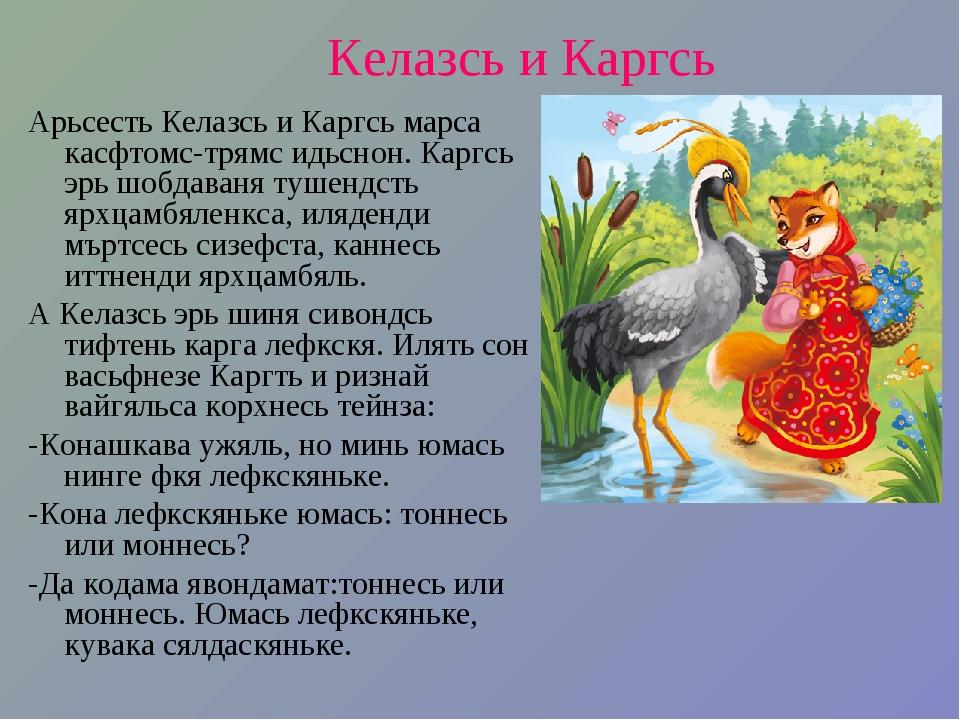 Келазсь и Каргсь Арьсесть Келазсь и Каргсь марса касфтомс-трямс идьснон. Карг...