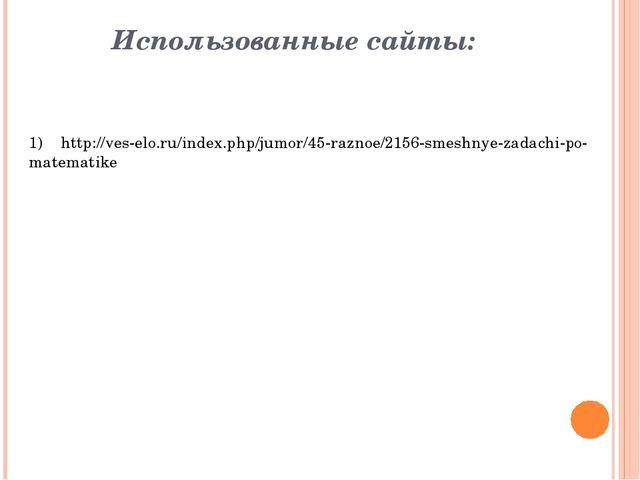 Использованные сайты: 1) http://ves-elo.ru/index.php/jumor/45-raznoe/2156-sm...