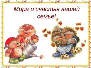 Мира и счастья вашей семье!